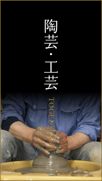 陶芸・工芸